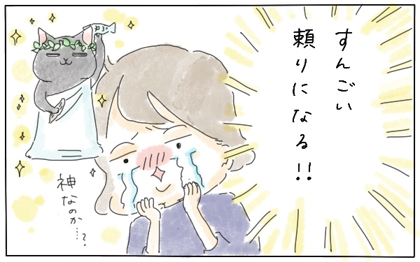 黒猫れいちゃん、すんごい頼りになる!!