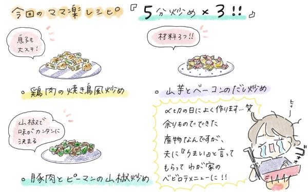 今回のママ楽レシピは「5分炒め×3レシピ」