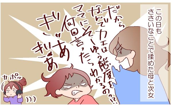 そっと部屋を去った長女…つらいのは本人だけじゃない ~子どもを叱るとき(1)~