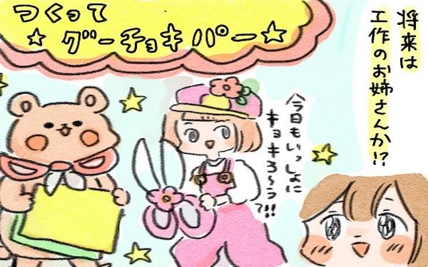 """将来は""""幻の工作番組""""のお姉さんに…!? 私が思い描くユニークな娘の未来予想図"""