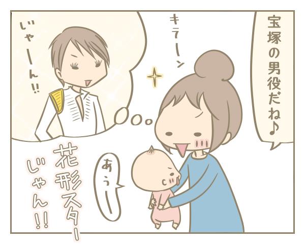 次女は宝塚のスターに!? 母が描く子どもの将来が華やかすぎる!!