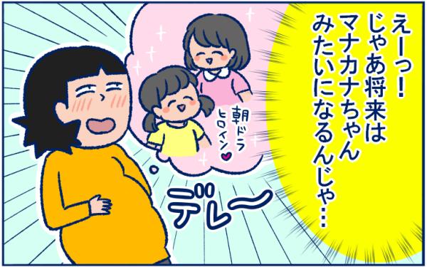 生まれる前から親バカな妄想が止まらない!楽しみな双子の将来