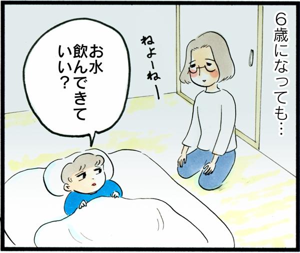 6歳になっても寝付きの悪さは変わらず。ある夜なんて、「お水飲んできていい?」と言うので、寝室で待っていると…。