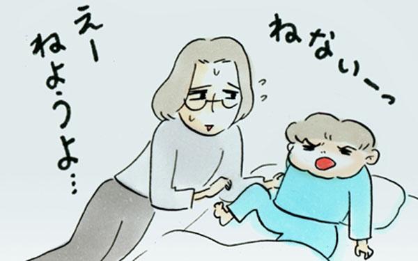 寝付きも似る? 生まれてからずっと寝付きの悪い息子の将来は…