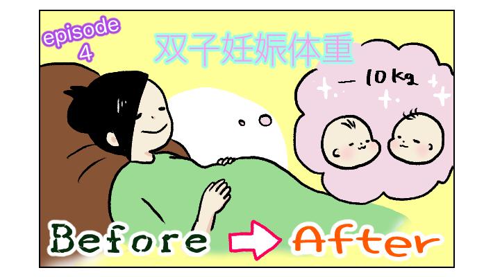 羊水と胎盤って0グラムなの…!? 双子妊娠体重のビフォーアフターが衝撃だった!