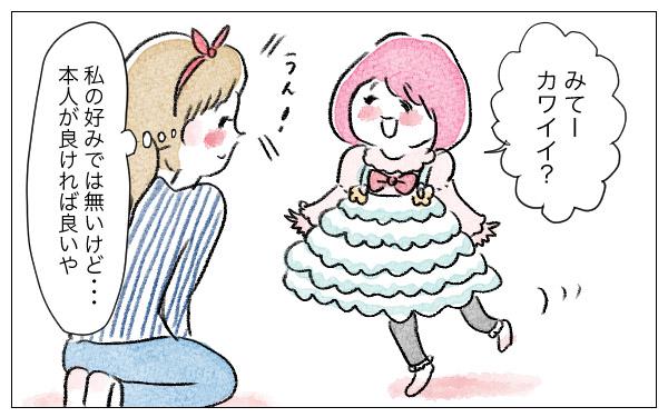 服の趣味が母と娘で真逆! 親の選んだ格好をさせるとき気をつけていること