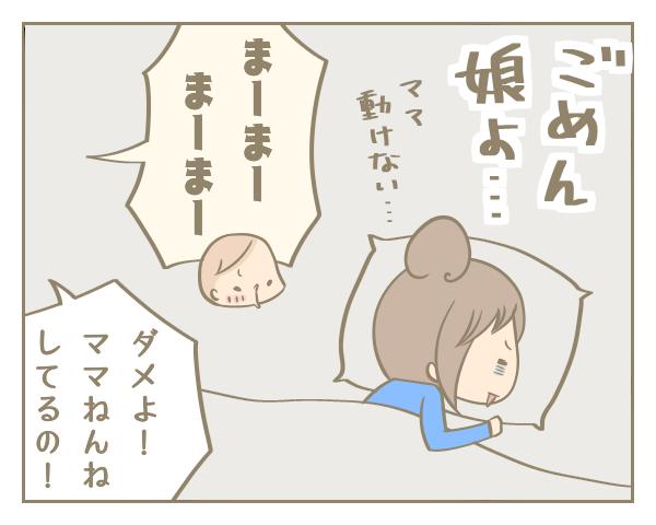 ちょっぴり切ない…母が体調不良で寝込んでもある意味休めない理由とは!?