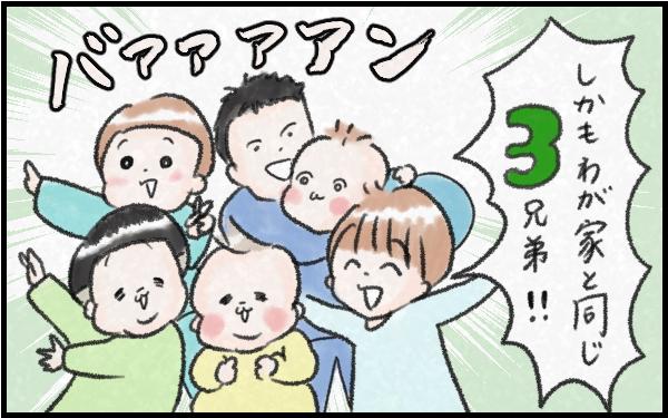 息子の友達が遊びにきた! 男児6人に終始ハラハラどきどき… 男の子ママの切なる願い