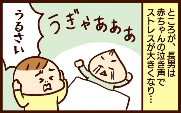 ところが、長男は赤ちゃんの泣き声にストレスが大きくなり…