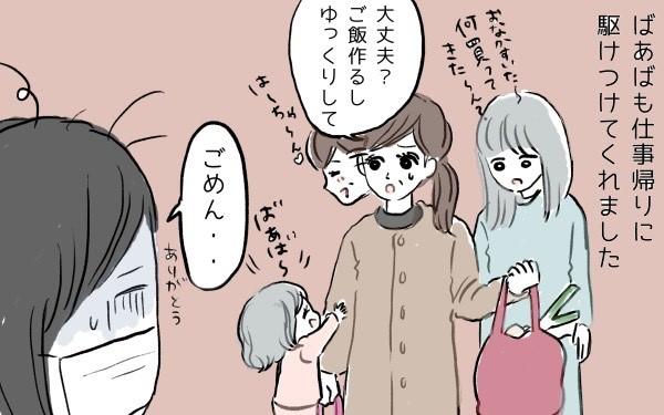 助けて〜インフルエンザで動けない! そんなとき母を助けてくれた「神たち」【ポンコツ母でも子は育つ Vol.8】