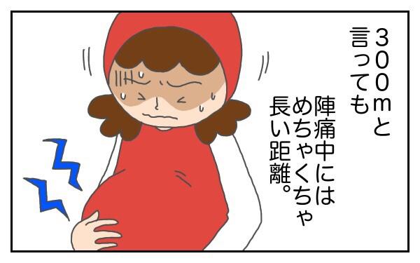 想像外のできごとが連発!? 初産での高齢出産~トマトの出産vol.2~