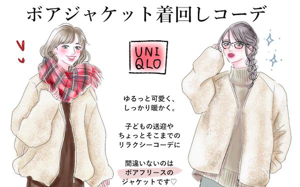 UNIQLOとGUで叶える! 可愛さも暖かさも両立する【ボアジャケット】の着回しコーデ