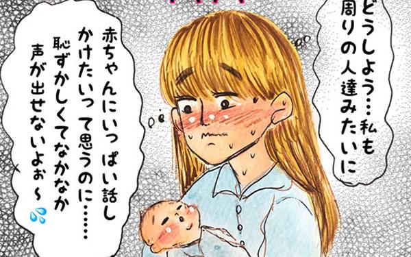 赤ちゃんへの声かけが恥ずかしかったあの頃、今では…