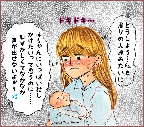 どうしよう…私も周りの人達みたいに赤ちゃんにいっぱい話しかけたいって思うのに…