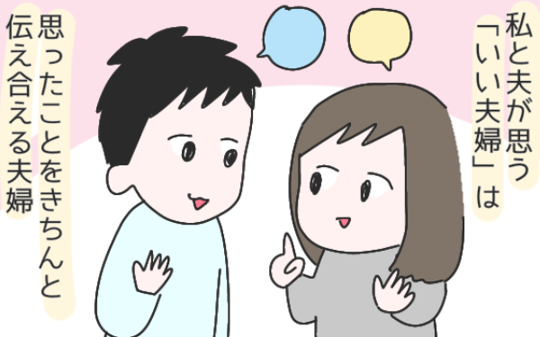 友達夫婦?恋人夫婦? 理想の夫婦関係を夫と話し合ったみた結論!