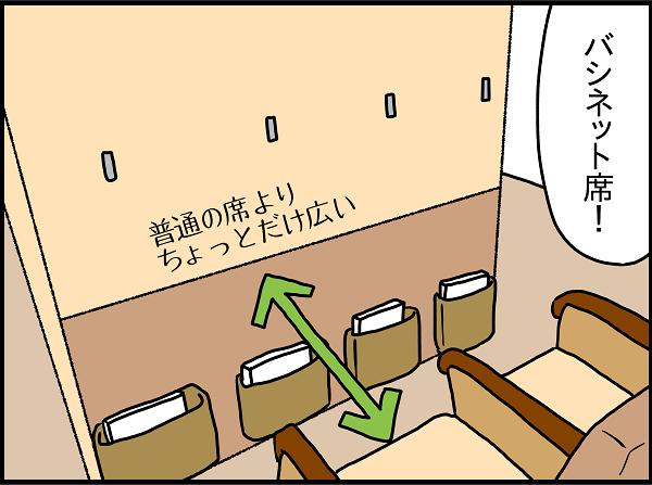 バシネット席は普通席よりちょっと広い