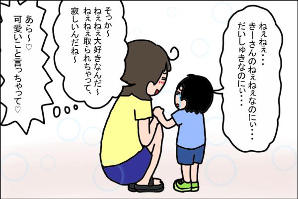 本当は姉が大好きな息子 なかなか素直になれず、ついに泣き出してしまい…!?