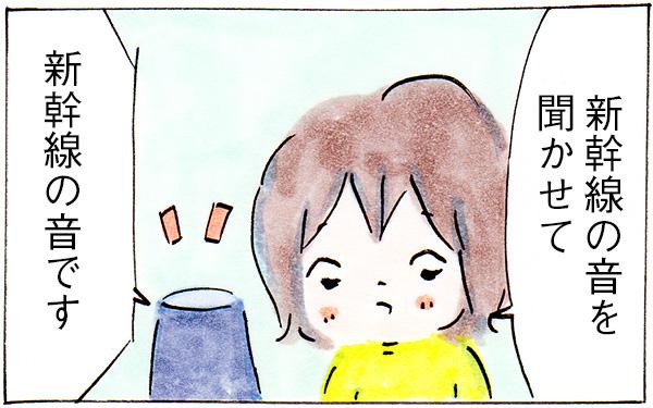 次女「新幹線の音を聞かせて」
