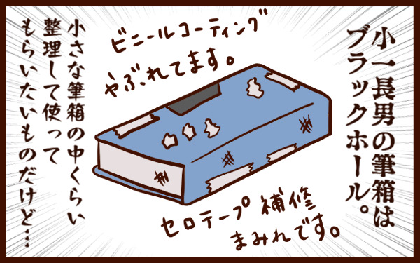 小1男児のカオスな筆箱 理解不能なその生態にママが挑む