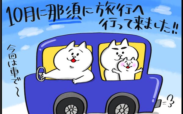 1歳8か月の息子と那須に行ってきた! ~子連れ旅行 ホテル編~