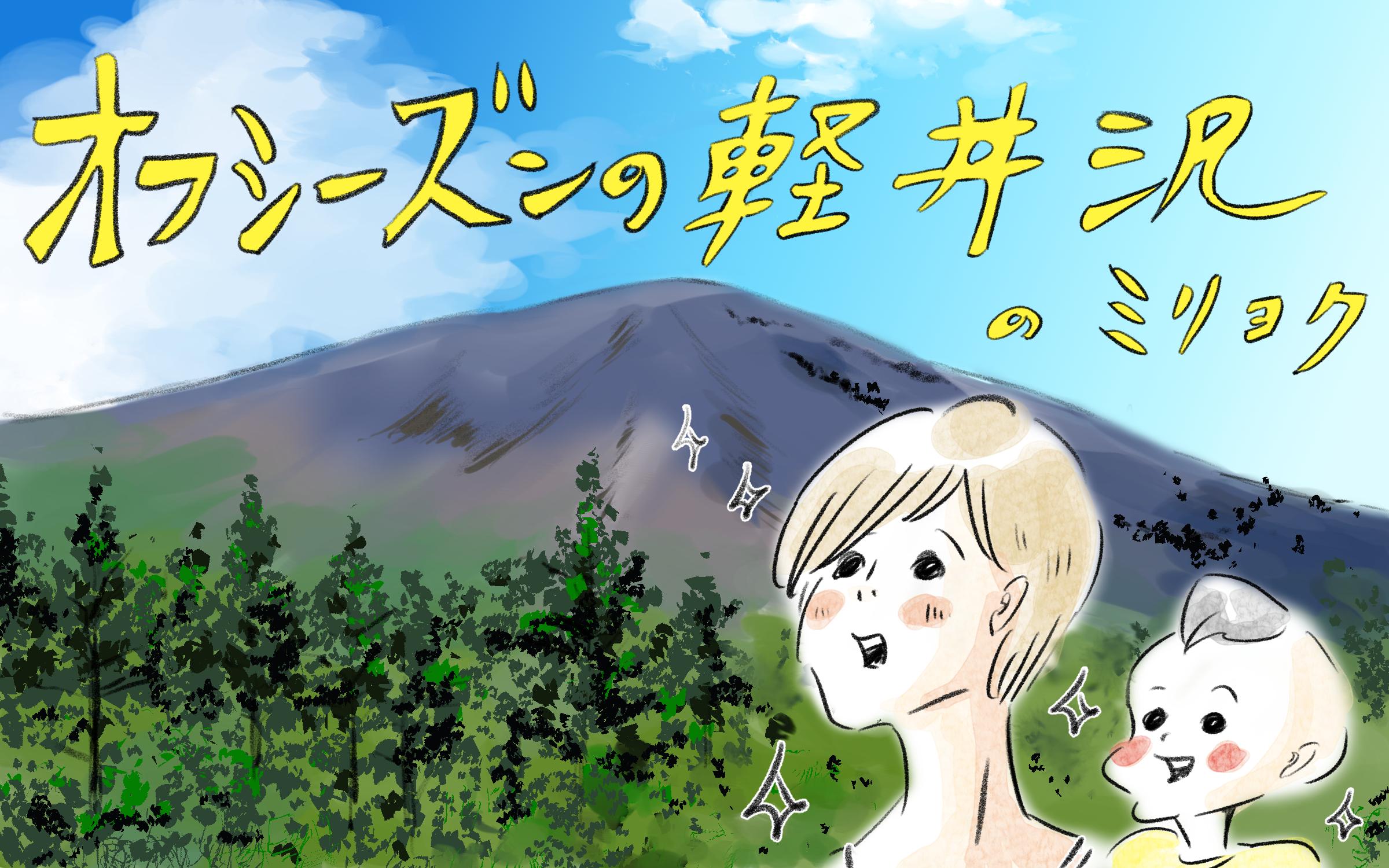 オフシーズンの軽井沢へ子連れ旅! 1日め:プライベート露天風呂がやっぱり最高