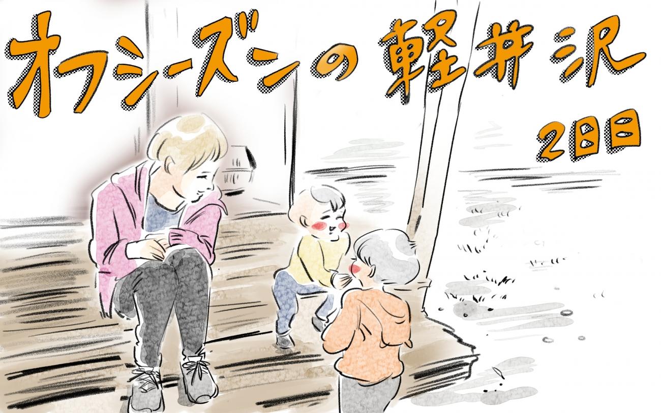 オフシーズンの軽井沢へ子連れ旅! 2日め:コテージ&お手軽BBQを満喫