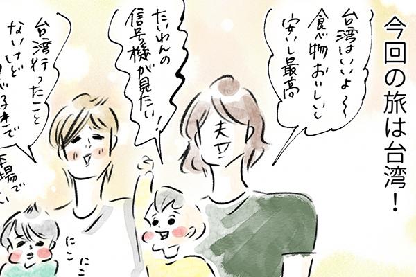【初めての子連れ台湾:準備編】子連れ台湾旅行の持ち物リスト