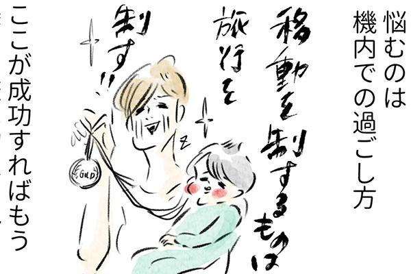 【初めての子連れ台湾:1日め】子連れで移動するコツとマイルール