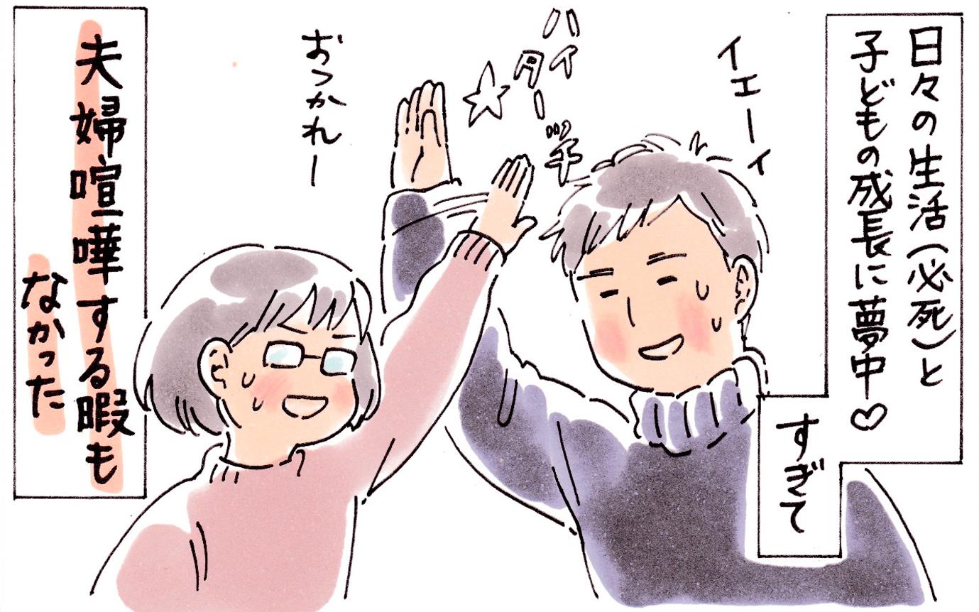 小学校入学と幼稚園入園をかけ抜けた1年! 忙しいと夫婦げんかは減る…?