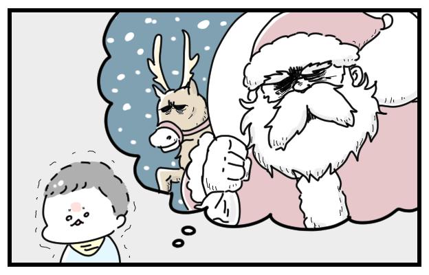 2歳児が想像するサンタは恐ろしいアニキ⁉ プレゼント問題に大人たちが慌てふためく