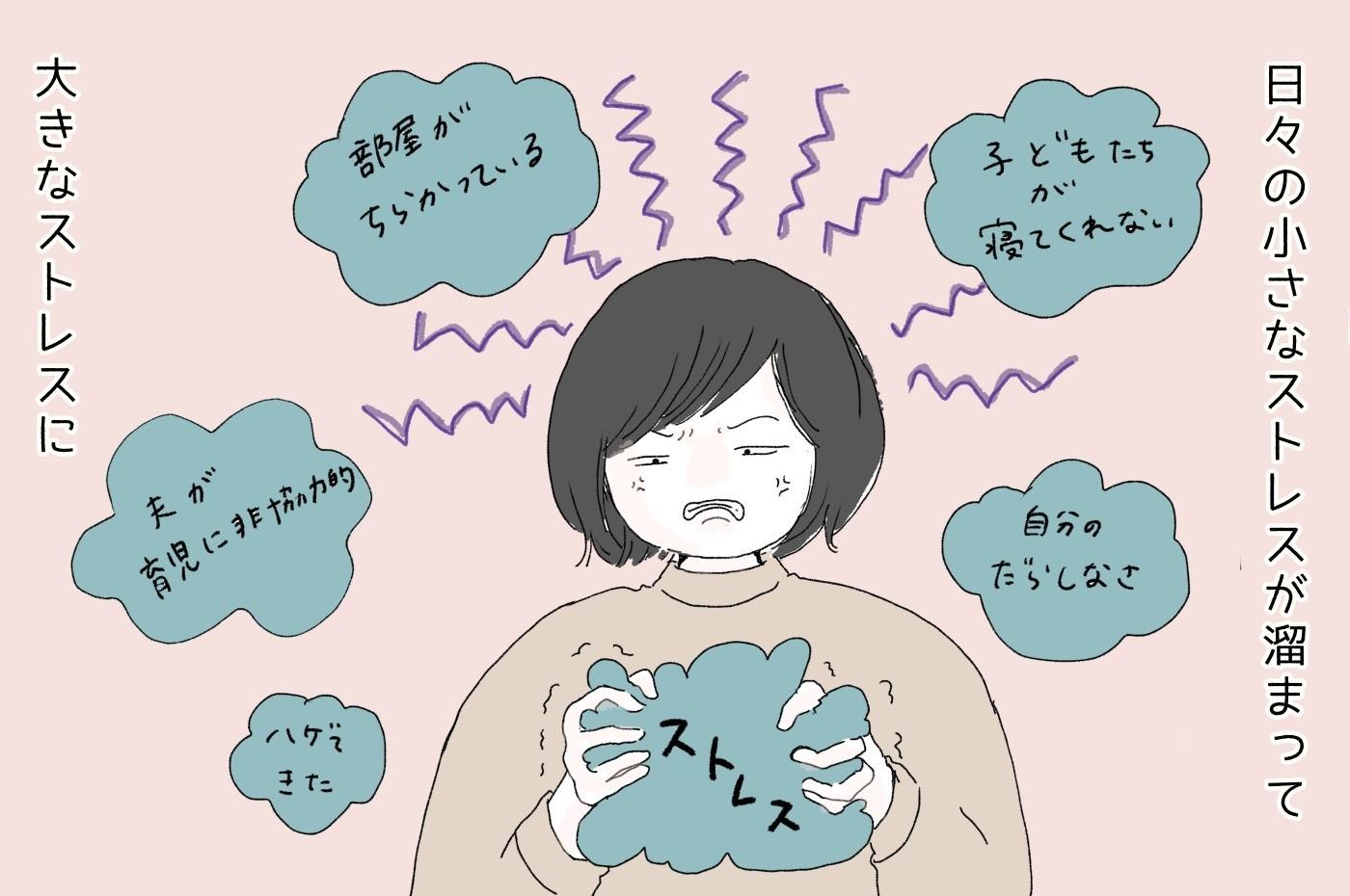 毎日できる範囲でリフレッシュ! 簡単にできる私のストレス解消法2つ