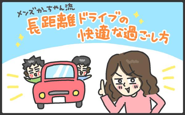 子連れ長距離ドライブを快適にする工夫で、兄弟げんかを回避したい!