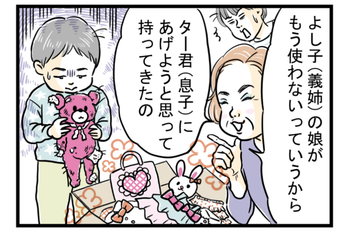 えっ…困る! 義母からのいらないプレゼント【前編】