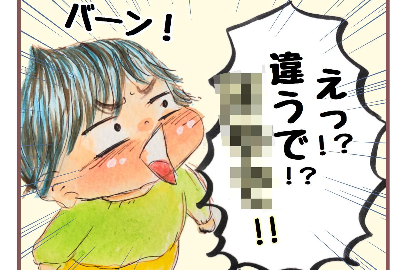 冬になると増える【おねしょ】、次男の言い訳が強引すぎる!