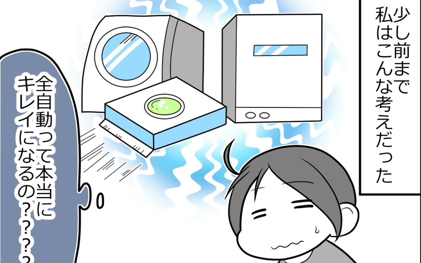 全自動家電に家事を任せられるの? 主婦がロボット掃除機を購入した結果…