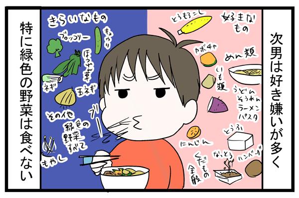 兄弟でもこんなに差が! 食べ物の好き嫌い問題はどう乗り越える?