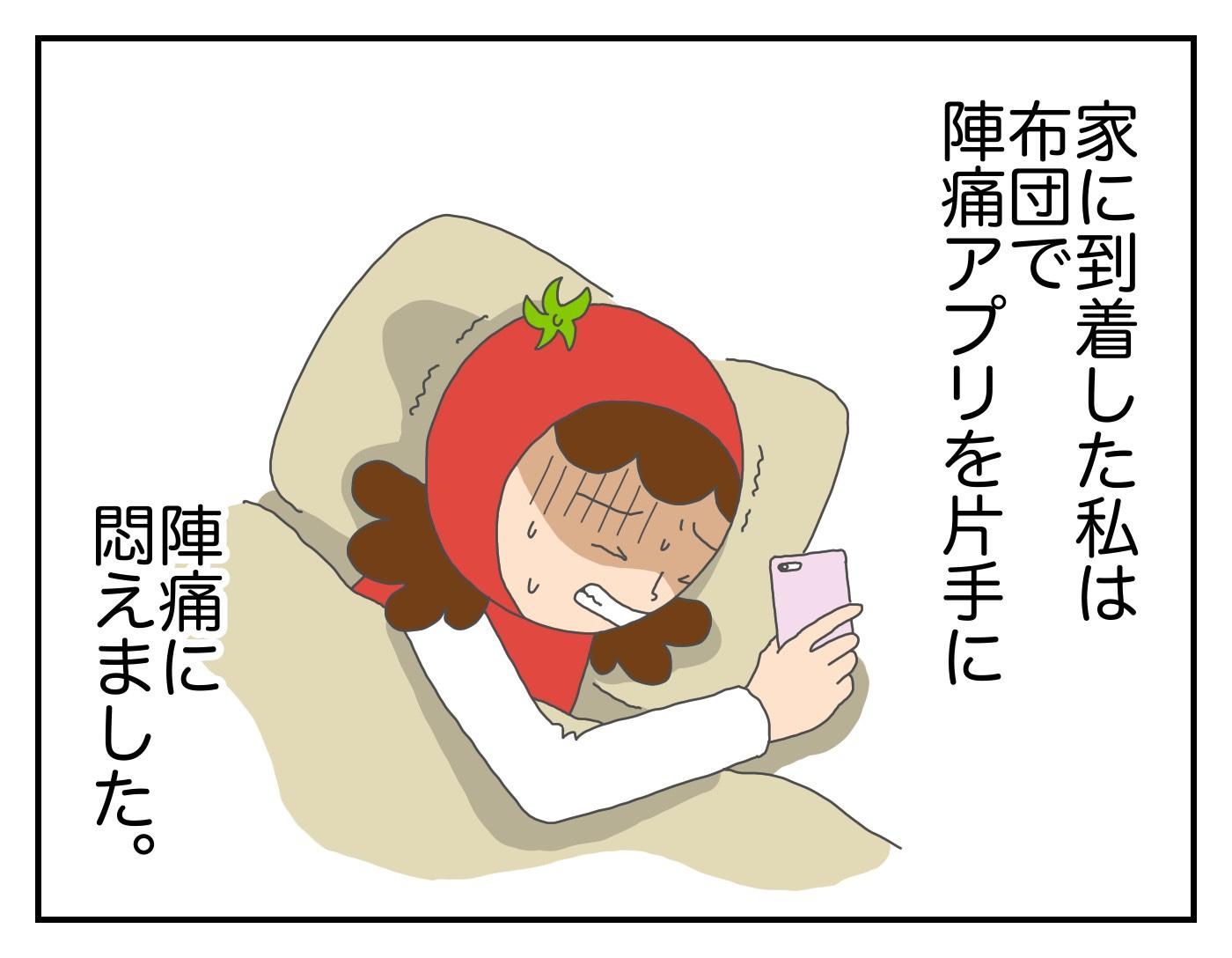 想像外のできごとが連発!? 初産での高齢出産~トマトの出産vol.4~