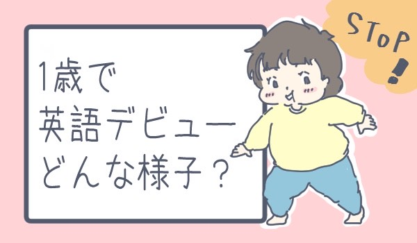いつの間にか英語が身についてる! 1歳児の吸収力に驚き