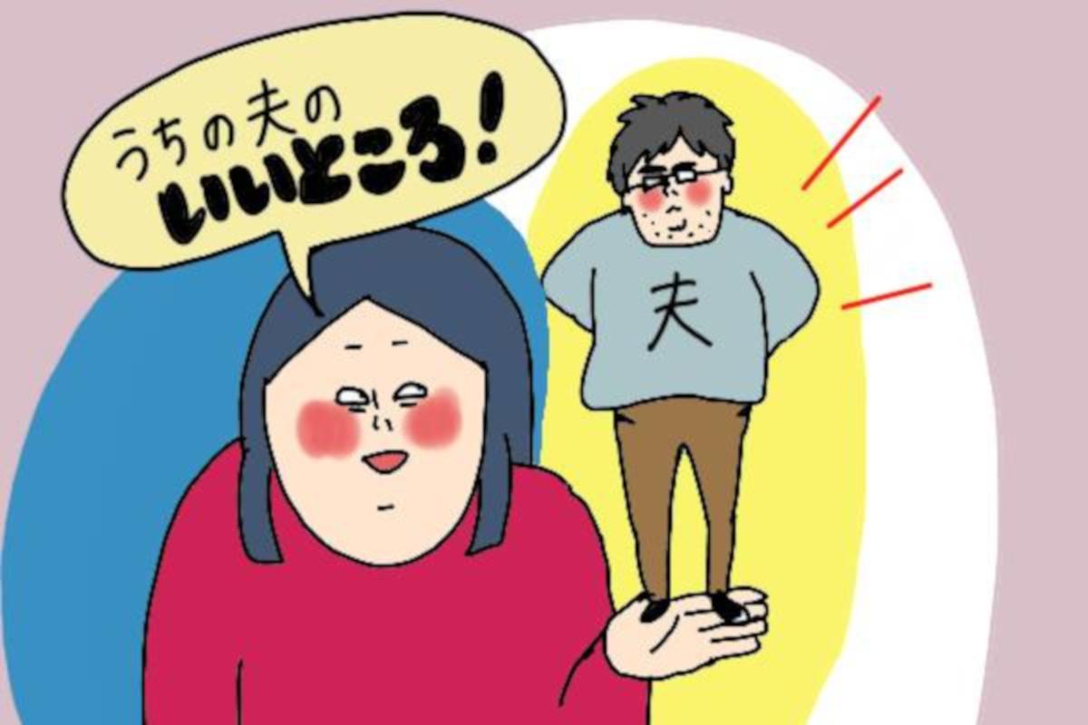 夫への不満や愚痴はたくさんあるけど…それでも夫のココが好き!