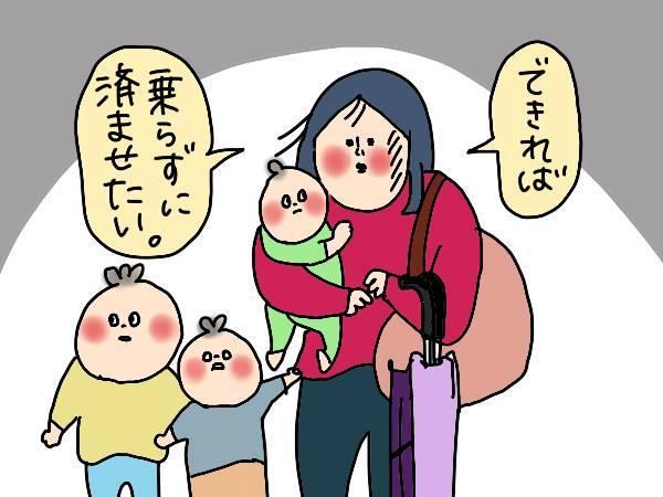 子連れでバスに乗ったら…ある運転手さんのキツイ言葉に涙。ママに厳しいのはなぜ?