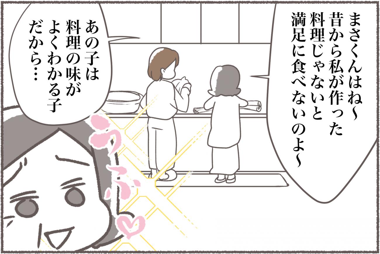 義母が夫に「きちんと食べてるの?」発言にモヤモヤ「義実家帰省」妻の仁義なき戦い【前編】