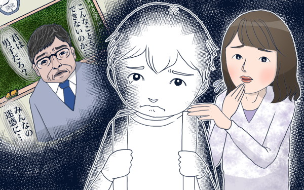 先生から心ない言葉…不登校気味な子ども「我慢するしかない?」