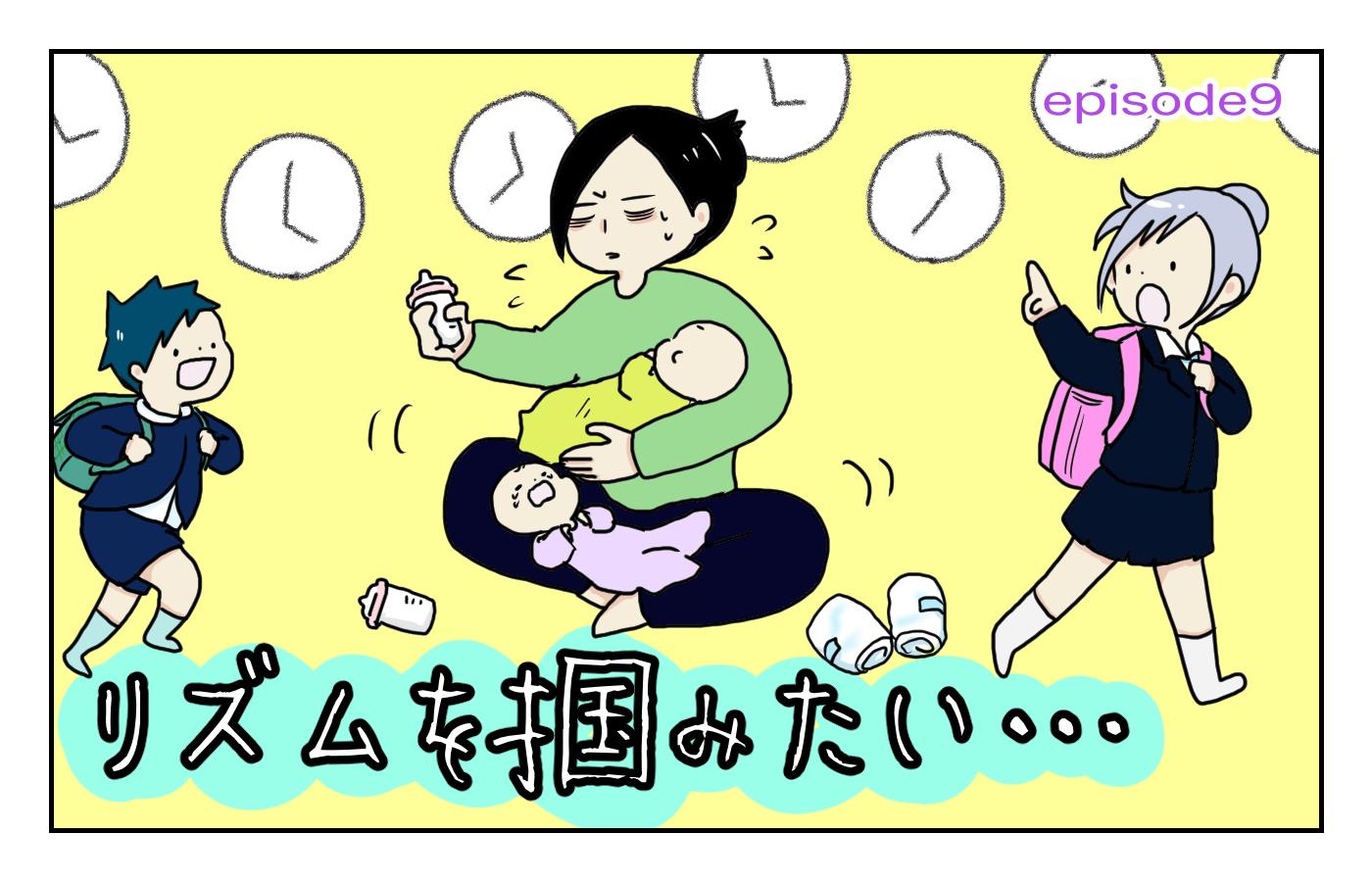 子育ては時にしみじみ 〜山本三兄妹の成長記録~