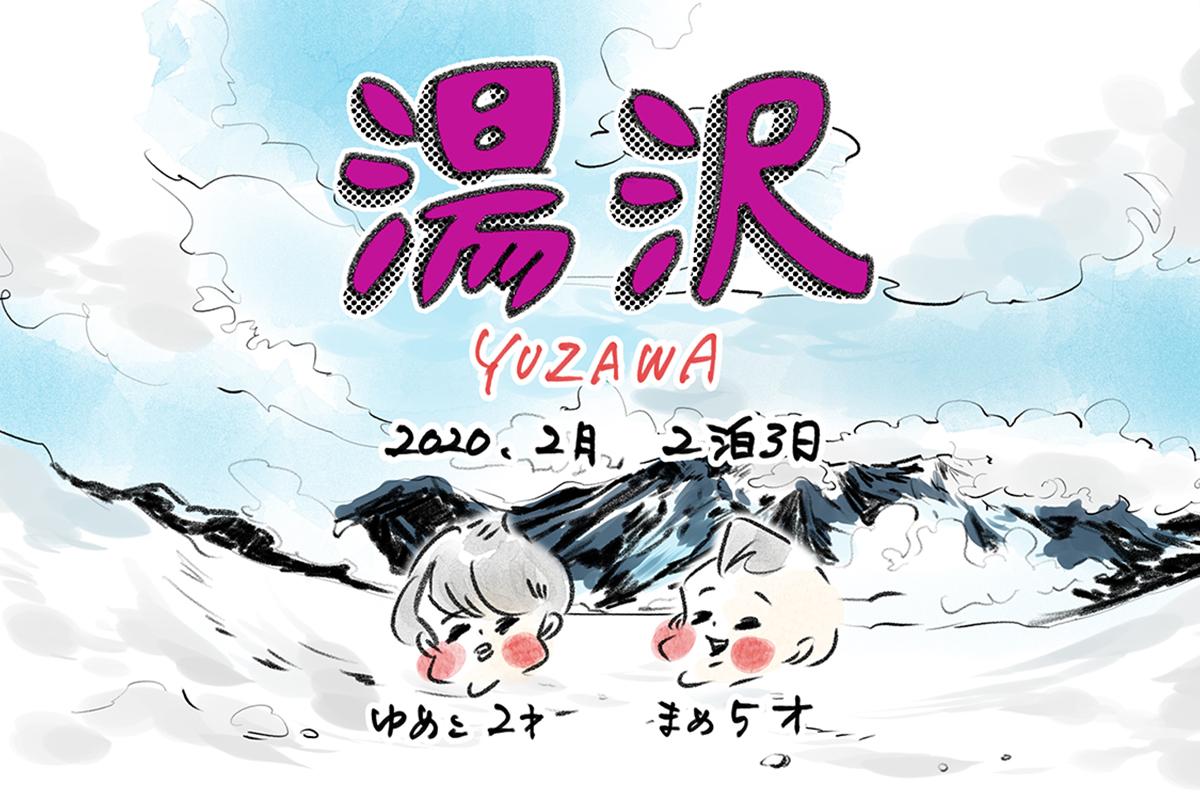 【子連れで湯沢にスキー旅行】まめの誕生日祝いは念願のスキー!