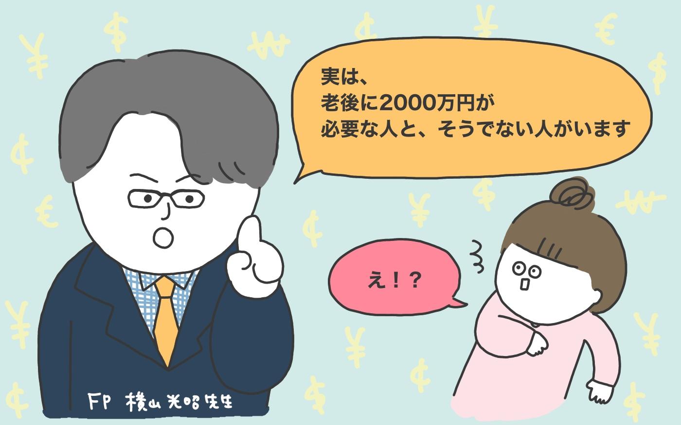 老後資金「2000万円以上必要な人」と「2000万円かからない人」