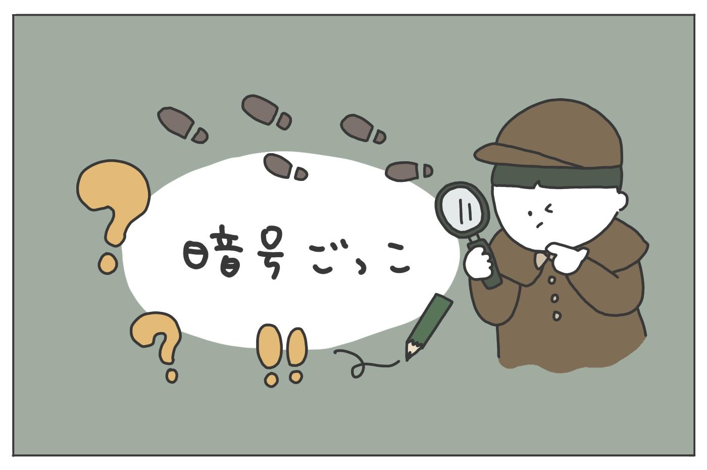 暗号ごっこ(宝さがしゲーム)