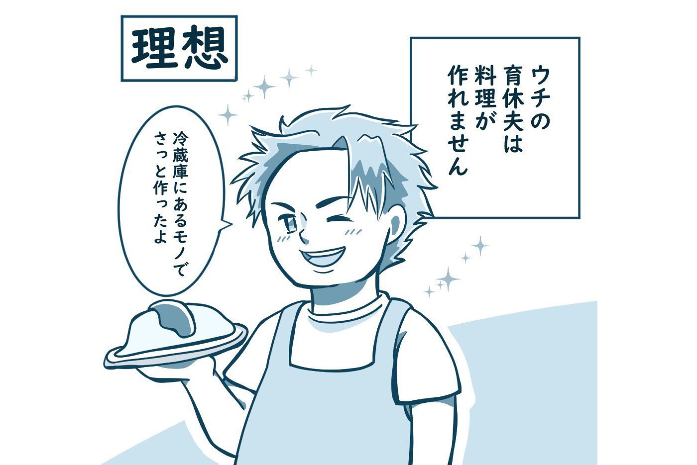 育休夫が苦手な「料理」&「掃除」、どう乗りきる?!