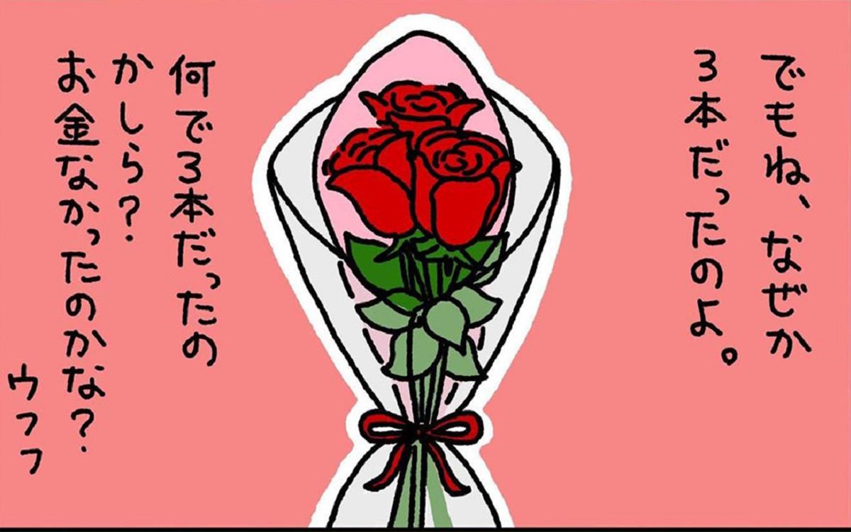 【感動する話】父が母にプレゼントした3本の赤いバラ。秘められた父の想いに涙!