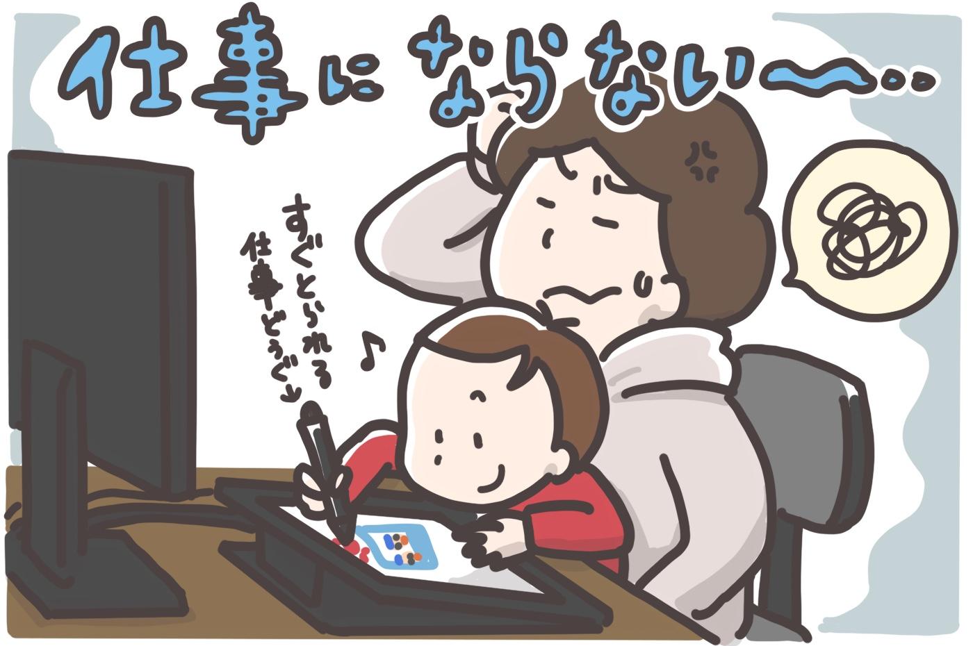 【休園中の過ごし方】在宅ワーク経験者が考えた「育児しながら仕事する」コツ