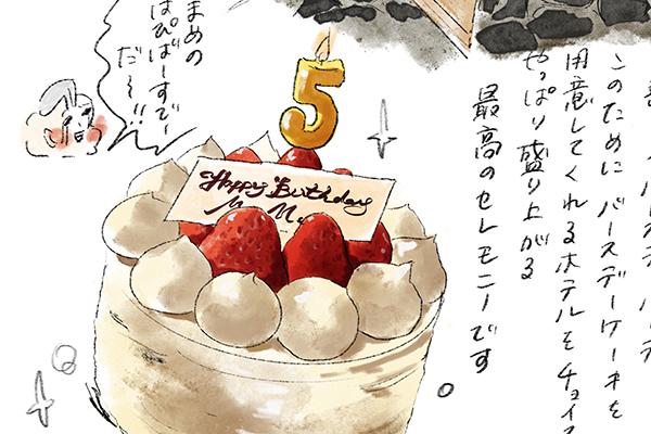 【子連れで湯沢にスキー旅行】サプライズケーキはやっぱり盛り上がる